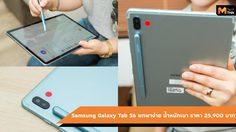 รีวิว Samsung Galaxy Tab S6 ตัวเครื่องบางเบา ใช้งานเหมือนคอมพิวเตอร์ 1 ตัว