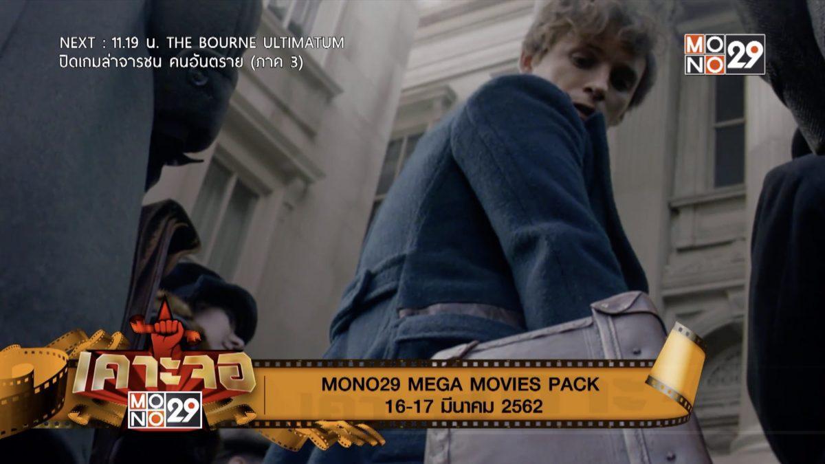 [เคาะจอ 29] MEGA MOVIES PACK 16-17 มีนาคม 2562 (16-03-62)