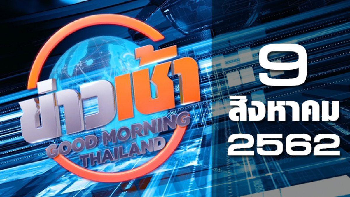ข่าวเช้า Good Morning Thailand 09-08-62