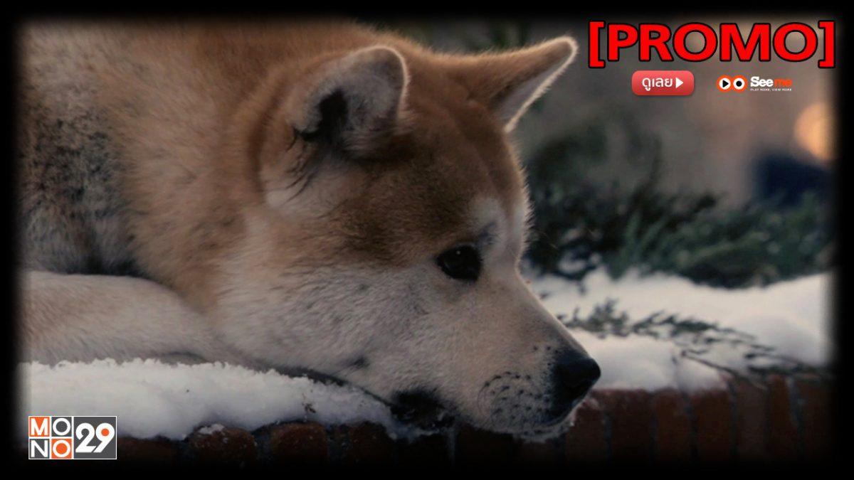 Hachiko: A Dog's Story ฮาชิ..หัวใจพูดได้ [PROMO]