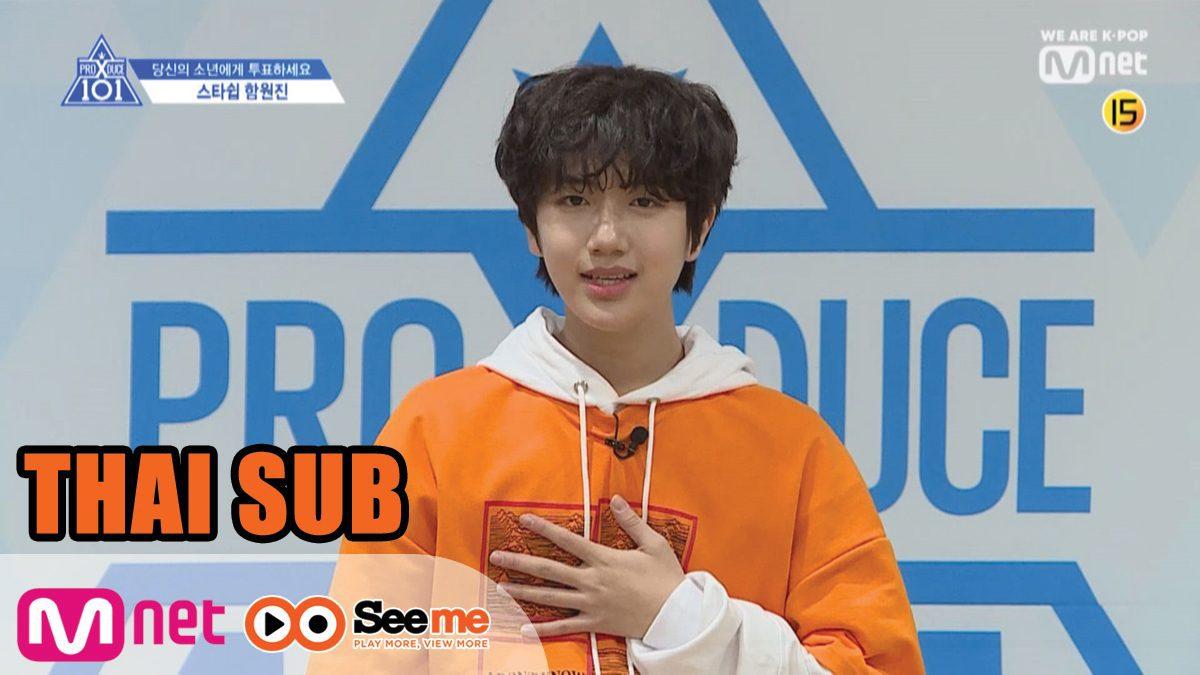 [THAI SUB]แนะนำตัวผู้เข้าแข่งขัน | 'ฮัม วอนจิน' HAM WON JIN I จากค่าย STARSHIP Entertainment