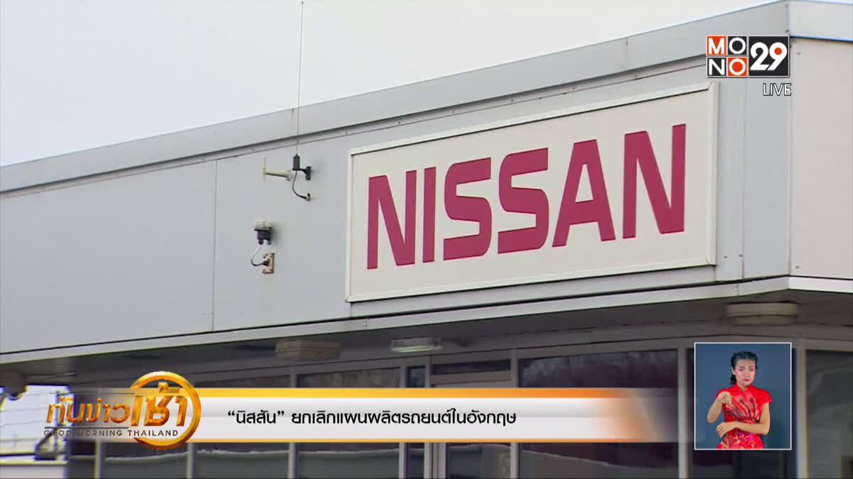 """""""นิสสัน"""" ยกเลิกแผนผลิตรถยนต์ในอังกฤษ"""