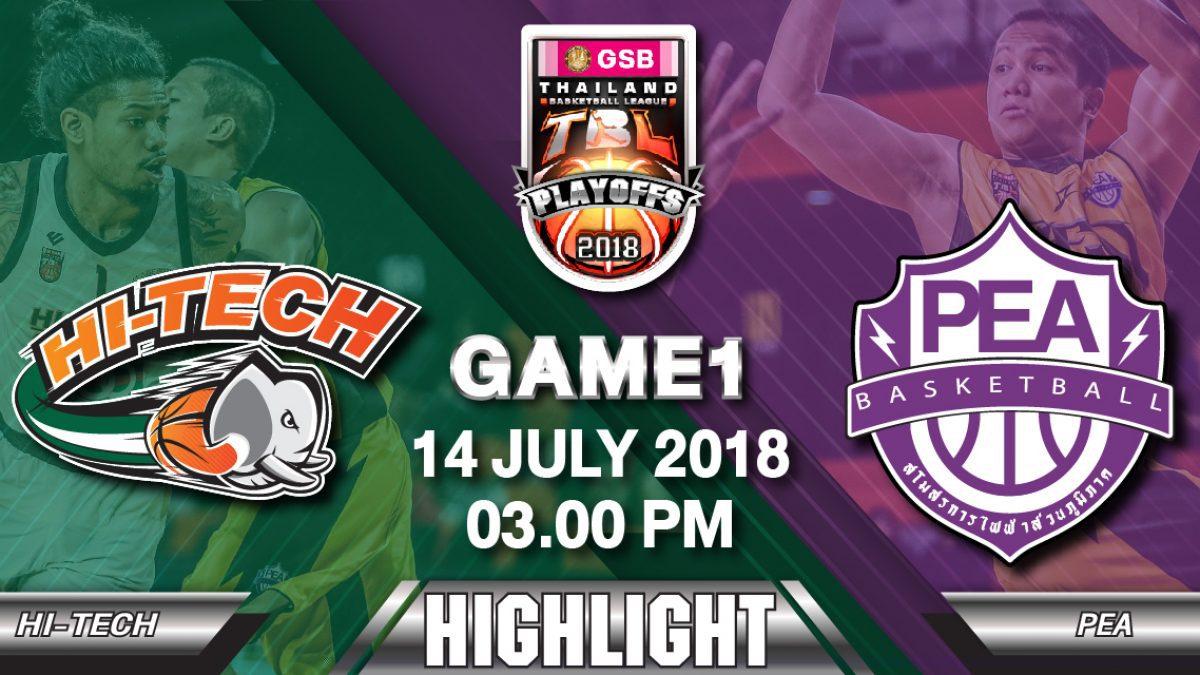 การเเข่งขันบาสเกตบอล GSB TBL2018 : Playoffs (Game 1) : Hi-Tech Club VS PEA Basketball (14 July 2018)