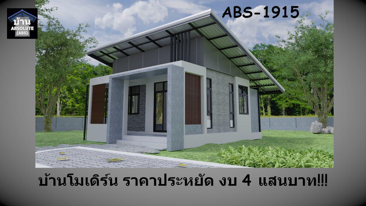 แบบบ้าน Absolute ABS 1915 บ้านโมเดิร์น ราคาประหยัด งบ 4 แสนบาท