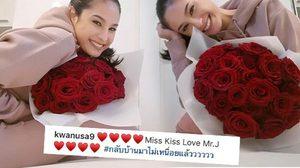 ขวัญ ยิ้มแก้มปริ ดอกกุหลาบแดง ส่งตรงจาก Mr.j เขาคือใคร?