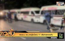 ผบช.น. ระบุ รถตู้หน้าราบ 11 เสียหายหลายคน