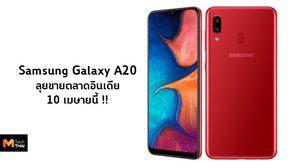Samsung Galaxy A20 เปิดตัวที่ประเทศอินเดีย พร้อมขาย 10 เมษายนนี้
