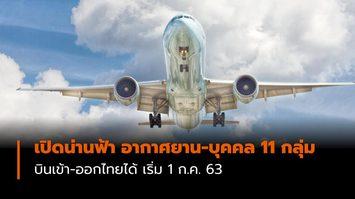 เช็ครายละเอียด! อากาศยาน-บุคคล 11 กลุ่ม ที่บินเข้า-ออกไทยได้ เริ่ม 1 ก.ค. 63