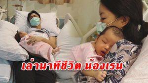 เนม เก็ตสึโนวา เล่าวันที่เจ็บปวดที่สุด น้องเรน เกือบต้องผ่าตัดใหญ่