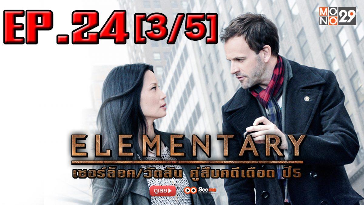 Elementary เชอร์ล็อค/วัตสัน คู่สืบคดีเดือด ปี 5 EP.24 [3/5]