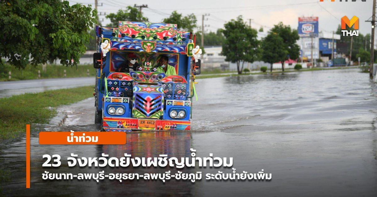 23 จ. ยังคงมีน้ำท่วม / สุโขทัย-ชัยภูมิ-ลพบุรี-อยุธยา-ชัยนาท ระดับน้ำยังเพิ่ม