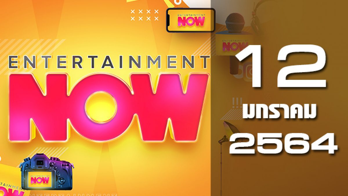 Entertainment Now 12-01-64