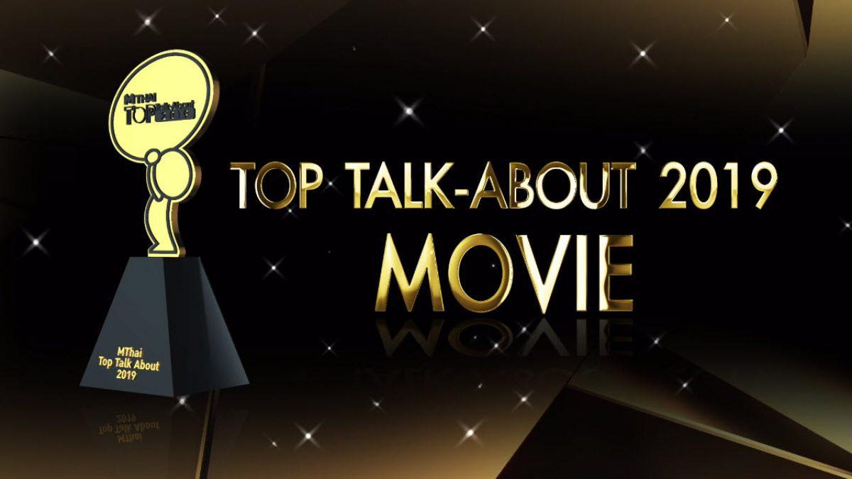ผู้เข้าชิงรางวัล Top Talk-About Movie 2019