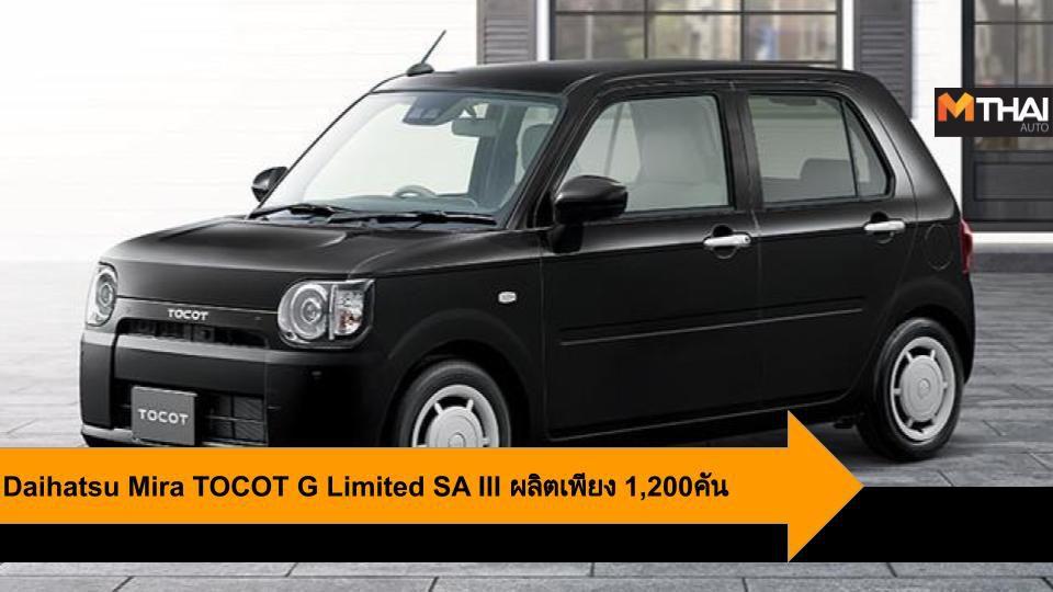 Daihatsu Mira TOCOT G Limited SA III รถเเม่บ้านรุ่นพิเศษผลิตเพียง 1,200คัน