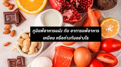 ภูมิแพ้อาหารแฝง กับ อาการแพ้อาหาร ต่างกันอย่างไร