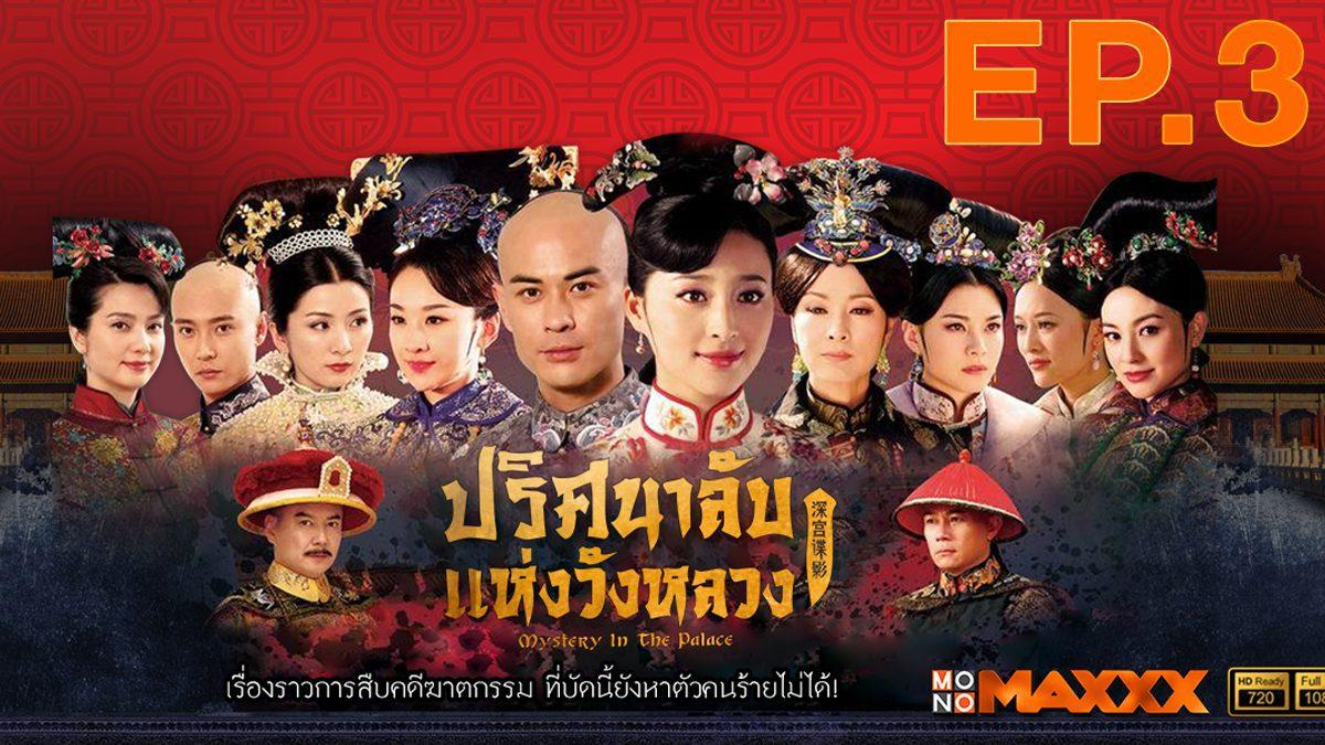 ปริศนาลับแห่งวังหลวง ตอนที่ 3 : Mystery in the Palace Ep.3