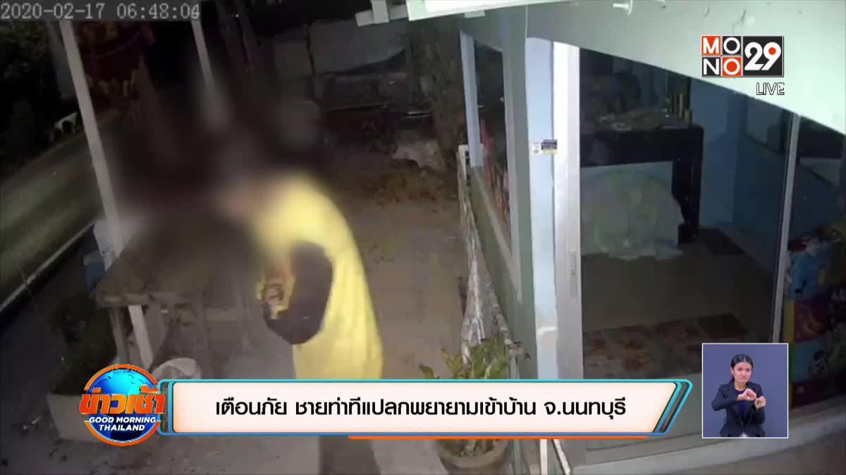 เตือนภัย ชายท่าทีแปลกพยายามเข้าบ้าน จ.นนทบุรี