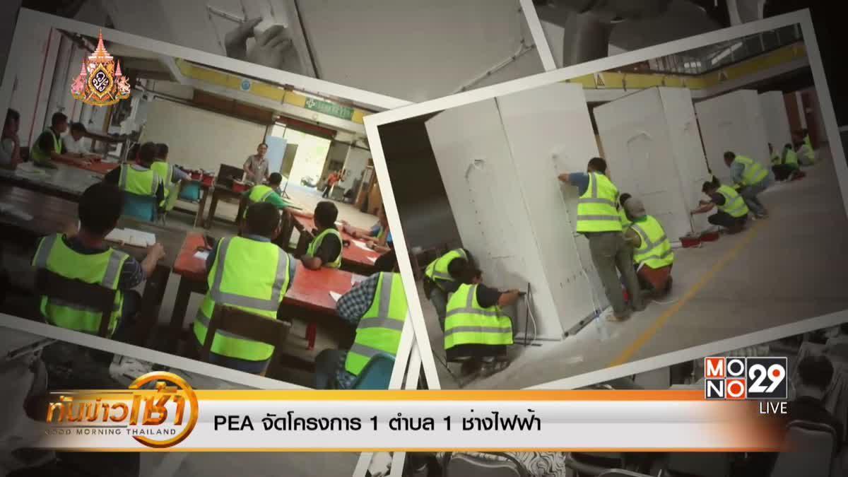 PEA จัดโครงการ 1 ตำบล 1 ช่างไฟฟ้า