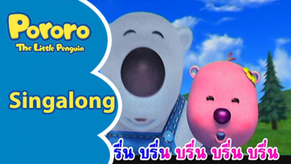 Pororo Singalong เพลง Broom Broom