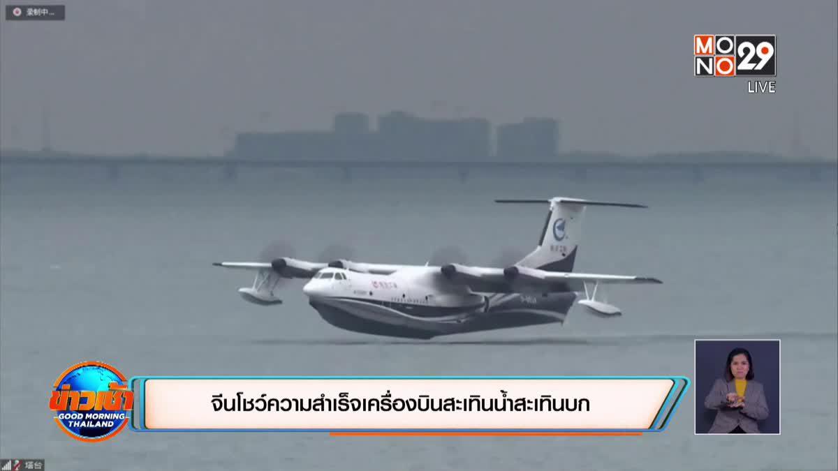 จีนโชว์ความสำเร็จเครื่องบินสะเทินน้ำสะเทินบก
