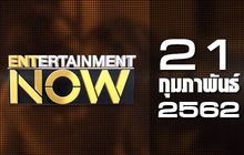 Entertainment Now Break 2 21-02-62