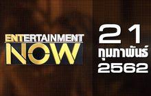 Entertainment Now Break 2 21-02-62