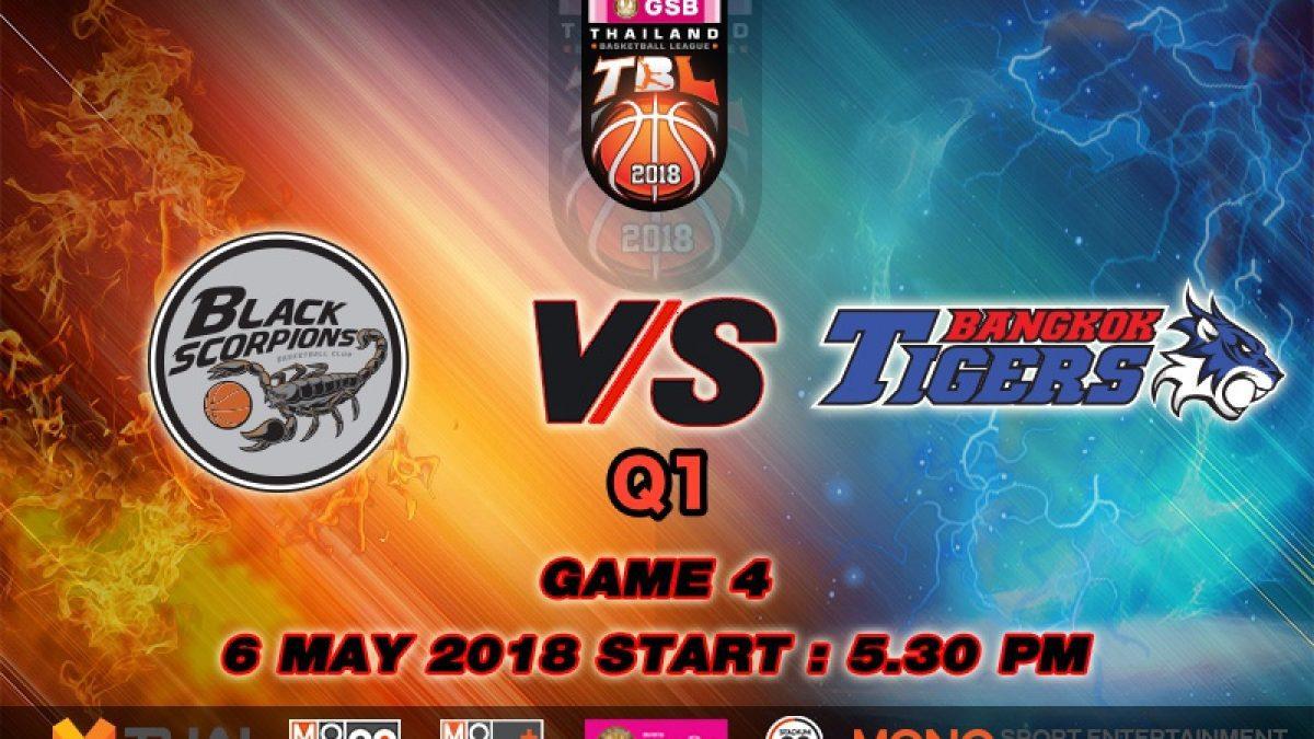 ควอเตอร์ที่ 1 การเเข่งขันบาสเกตบอล GSB TBL2018 : Black Scorpions VS BKK Tigers Thunder (6 May 2018)