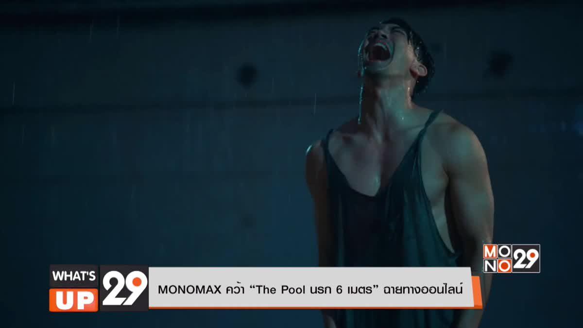 """MONOMAX คว้า """"The Pool นรก 6 เมตร"""" ฉายทางออนไลน์"""