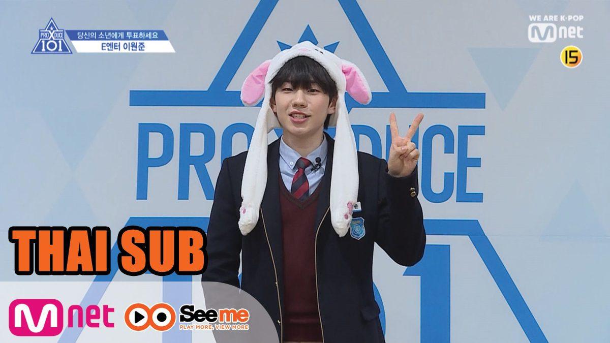 [THAI SUB] แนะนำตัวผู้เข้าแข่งขัน | 'อี วอนจุน' LEE WON JUN I จากค่าย E Entertainment