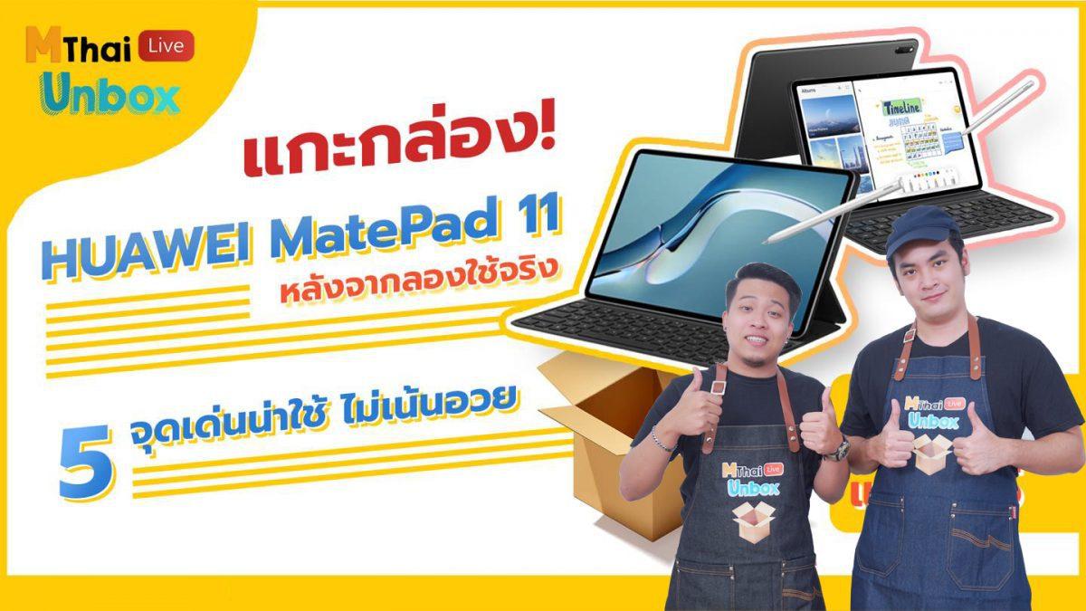 แกะกล่อง HUAWEI MatePad 11 หลังจากลองใช้จริง 5 จุดเด่นน่าใช้ ไม่เน้นอวย