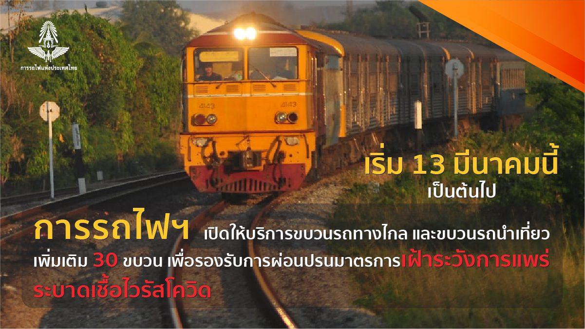 การรถไฟฯ ปรับเพิ่มการให้บริการเดินขบวนรถโดยสารทางไกล และขบวนรถนำเที่ยวเพิ่มเติม