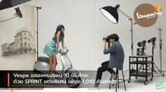 Vespa ฉลองครบรอบ 10 ปีในไทยด้วย SPRINT แต่งพิเศษ เพียง 1,010 คันเท่านั้น