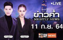 ข่าวค่ำ Nightly News 11-09-64
