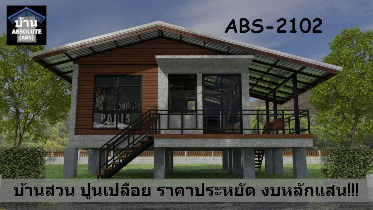 แบบบ้าน Absolute ABS 2102 บ้านสวน ปูนเปลือย ราคาประหยัด งบหลักแสน