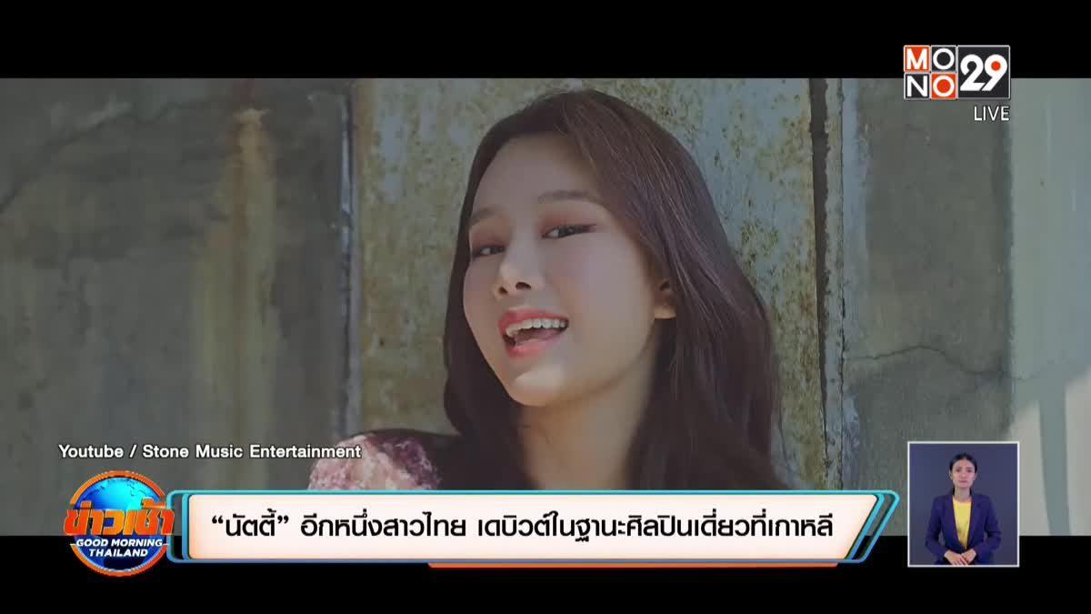 """""""นัตตี้"""" อีกหนึ่งสาวไทย เดบิวต์ในฐานะศิลปินเดี่ยวที่เกาหลี"""