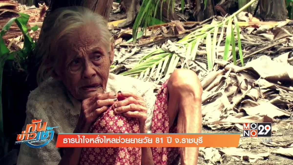 ธารน้ำใจหลั่งไหลช่วยยายวัย 81 ปี จ.ราชบุรี