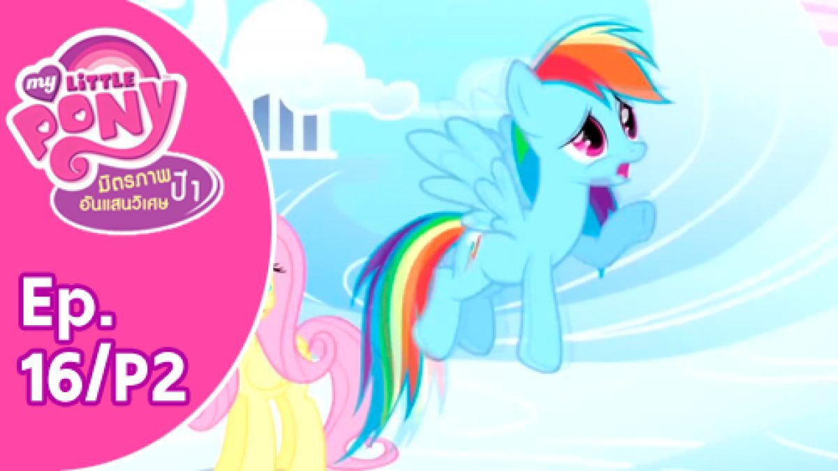 My Little Pony Friendship is Magic: มิตรภาพอันแสนวิเศษ ปี 1 Ep.16/P2