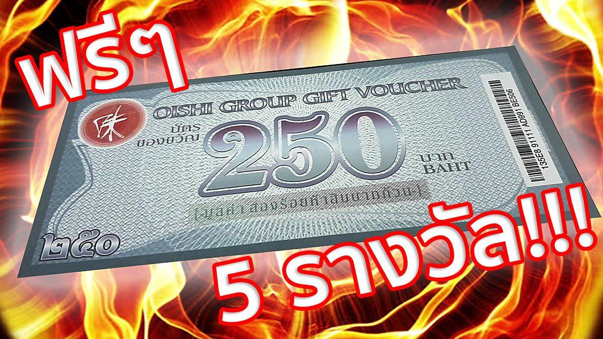 แจกบัตรรับประทานอาหาร Oishi มูลค่า 250 บาท 5 รางวัล เพียงกดติดตามเรา!