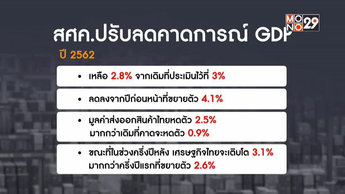 สศค.ปรับลดคาดการณ์เศรษฐกิจไทย