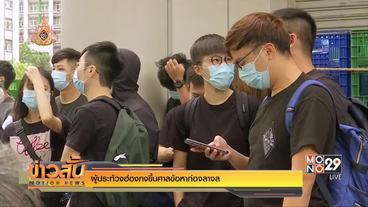ผู้ประท้วงฮ่องกงขึ้นศาลข้อหาก่อจลาจล