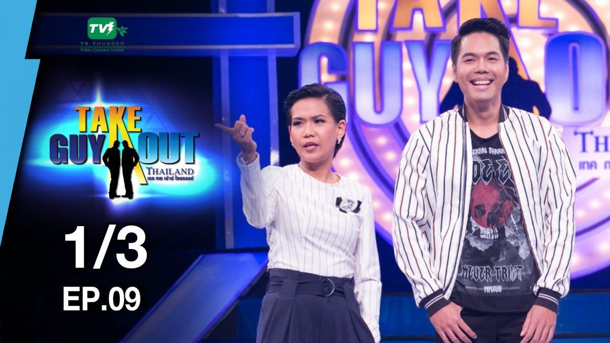 ปั้น วทัญญู | Take Guy Out Thailand S2 - EP.09 - 1/3 (20 พ.ค.60)