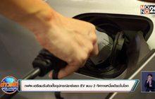 กฟผ. เตรียมรับติดตั้งอุปกรณ์ชาร์จรถ EV แบบ 2 ทิศทางหนึ่งเดียวในโลก