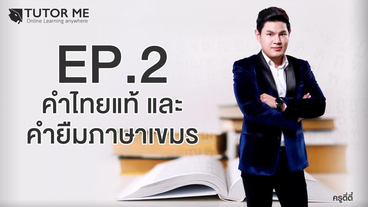 EP 2 คำไทยเเท้เเละคำยืมภาษาเขมร