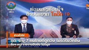 กต. แจง 7 คนไทยเก็บเห็ดล้ำเข้าเขตลาว ยังไม่มีการฉีดวัคซีนโควิด