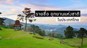 รายชื่อ อุทยานแห่งชาติ ในประเทศไทย 5 ภาค - National Park