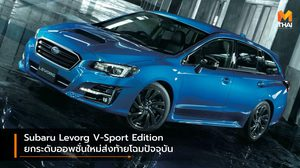 Subaru Levorg V-Sport Edition ยกระดับออพชั่นใหม่ส่งท้ายโฉมปัจจุบัน