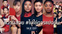 SK-II และนักกีฬาโอลิมปิกประกาศ ความสวย #ไม่ใช่การแข่งขัน