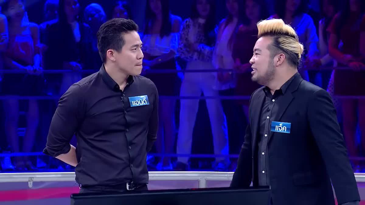 The Money Drop Thailand | เล่นเป็นหมู่ | แอนดี้, แจ็ค, คิว, ออย, บอมบ์ | 1 ก.ค. 60