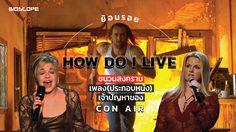 ย้อนรอย How Do I Live ชนวนสงครามเพลง(ประกอบหนัง)เจ้าปัญหาของ Con Air