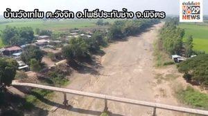 เปิดภาพน่าตกใจ แม่น้ำยมที่พิจิตรเหลือแต่ทราย ไม่มีน้ำ!!